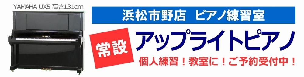 音楽天国・浜松市野店のピアノ練習室