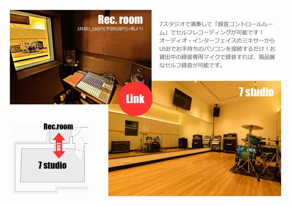 音楽天国・名古屋ささしまライブ店の録音コントロールルーム